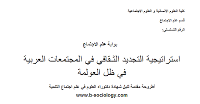 أطروحة دكتوراه في علم اجتماع التنمية استراتيجية التجديد الثـقافي في المجتمعات العربية في ظل العولمة Pdf Math Sociology Math Equations