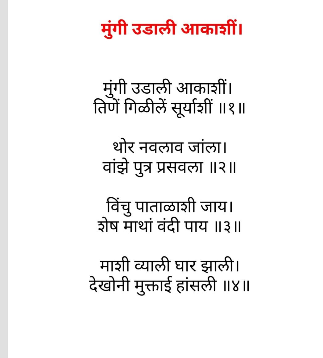 Mungi Udali Akashi Morals Quotes Marathi Poems Marathi Quotes