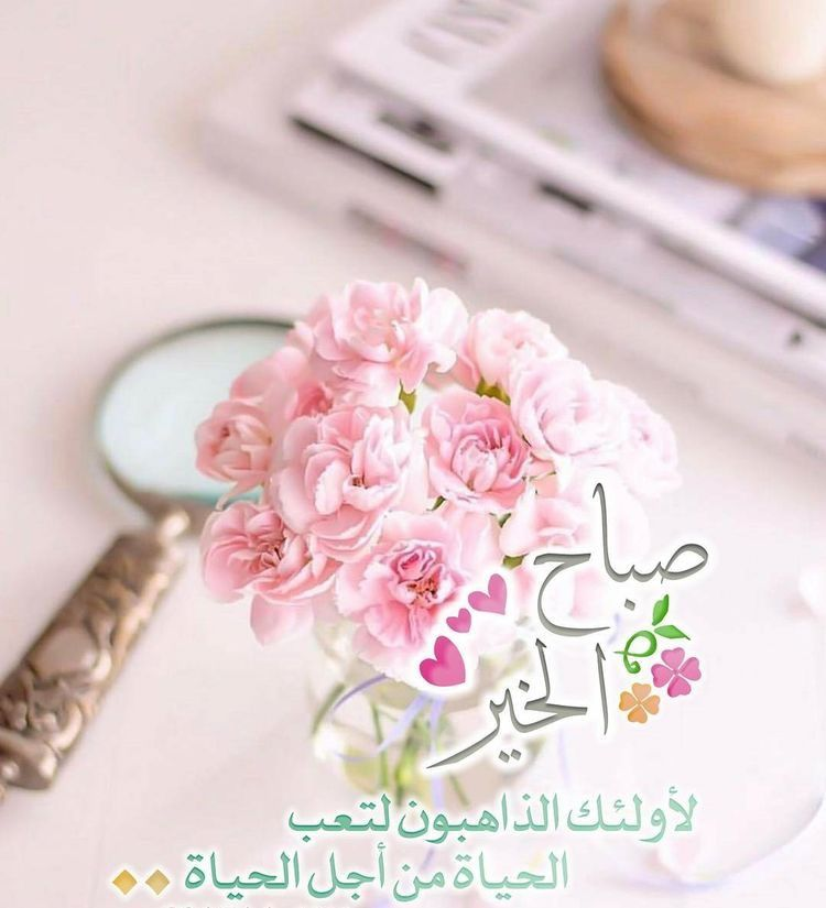 Pin By Rosha On صباح أجمل Beautiful Morning Good Morning Love Time