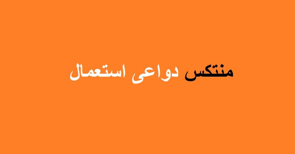 منتكس دواعى استعمال و استعمالات منتكس و موانع استعمال منتكس دواعى استعمال و استعمالات منتكس Calligraphy Arabic Calligraphy