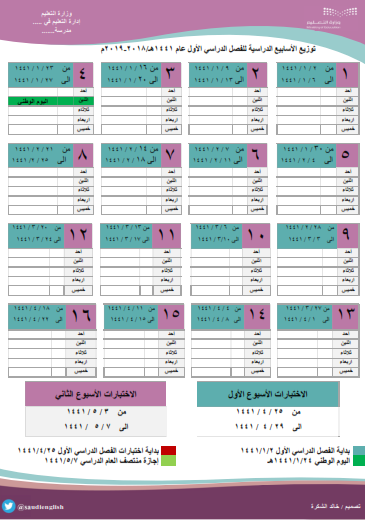 توزيع الأسابيع الدراسية 1441 بحث Google Planner Pages Planner Map Screenshot