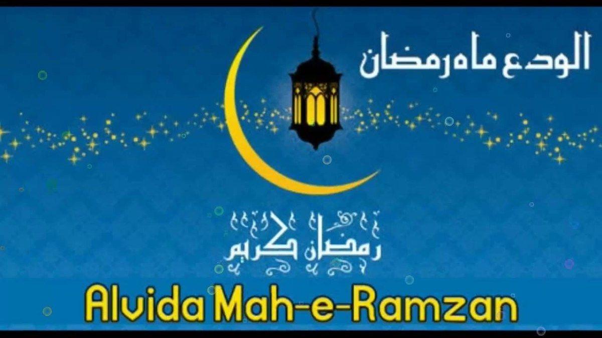 alvida ramadan mubarak hd