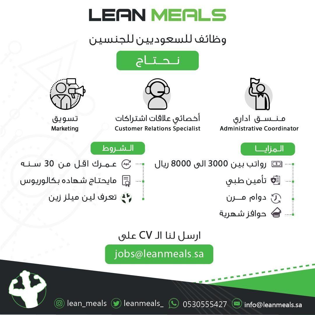 وظـــائف لين ميلز Relatable Lean Meals Administration