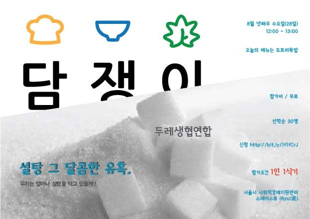 수요식당 담쟁이_은평 두레생협편 조미료 안들어간 도토리묵밥