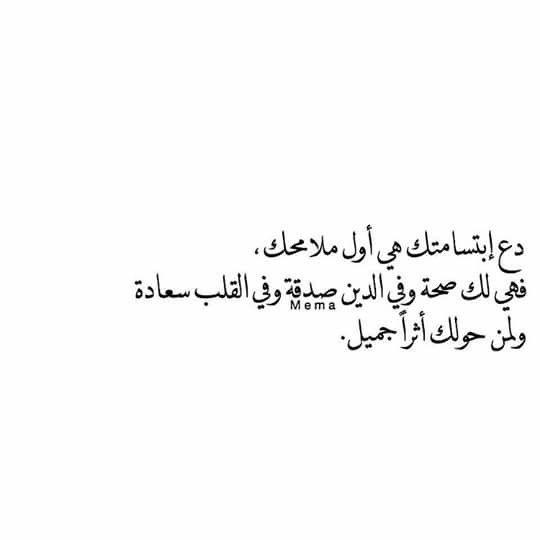 دع ابتسامتك الضحك من القلب حلاوة روح ونقاء القلب Some Quotes Quotes Words