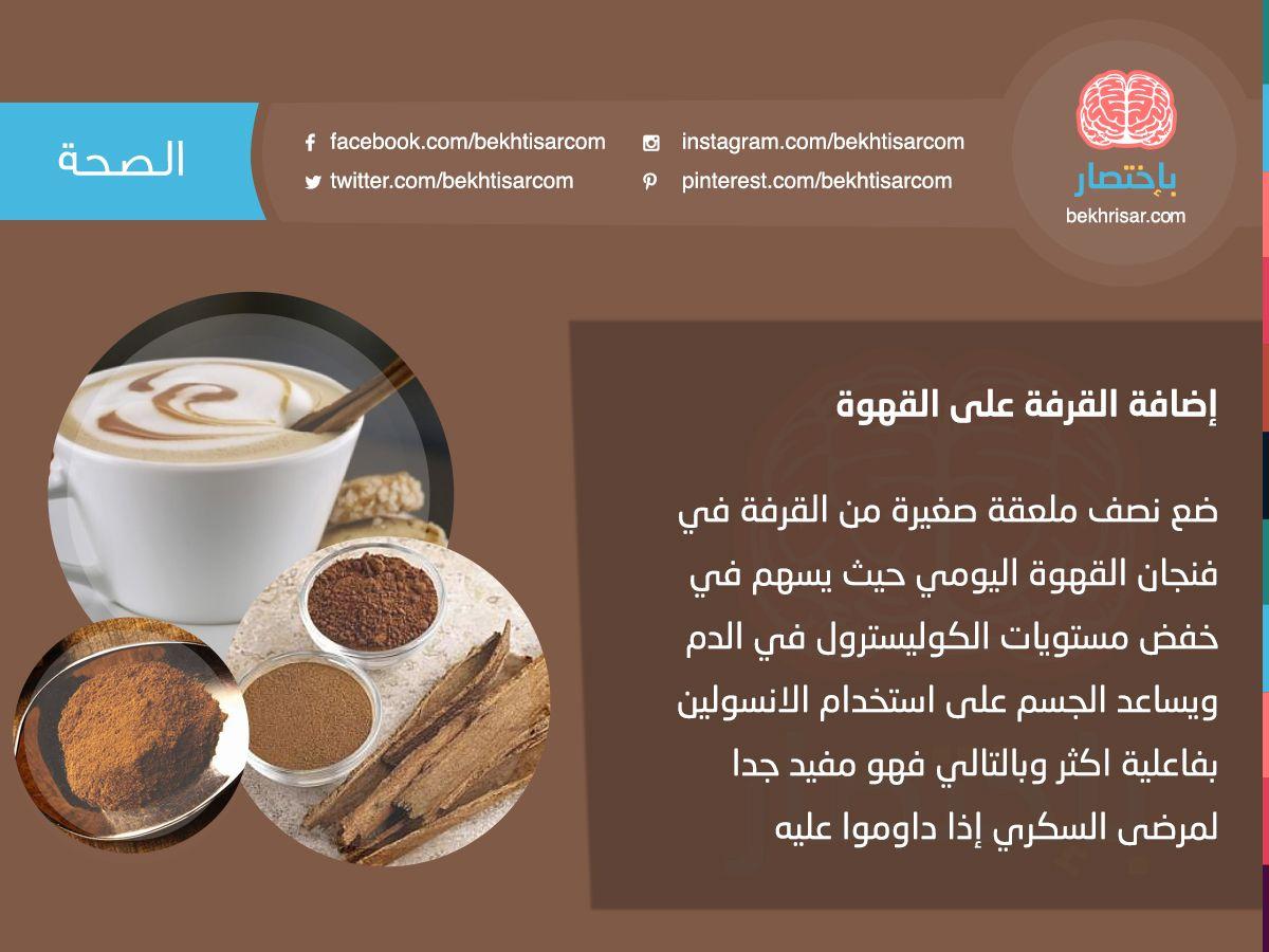 إضافة القرفة على القهوة باختصار الصحة الطب معلومة هل تعلم فوائد القرفة القهوة صحتك تهمنا Coffee Glassware Tableware