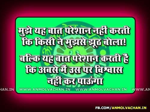 1000+ Trust Status in English & Hindi【 Heart Touching Lines 】