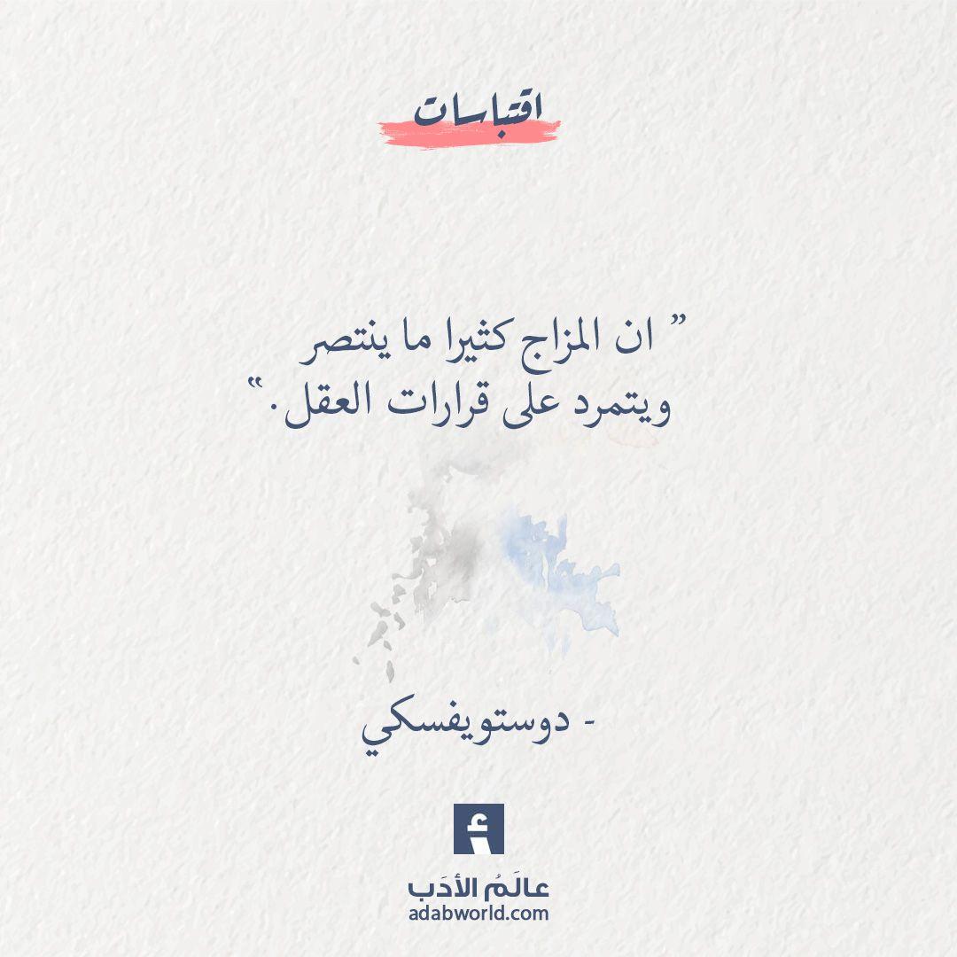 المزاج والعقل من اقوال دوستويفسكي عالم الأدب Words Quotes Creativity Quotes Quotations