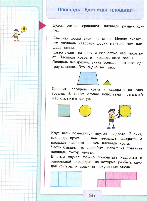 Slovo.ru учебник по математике 3 класс моро