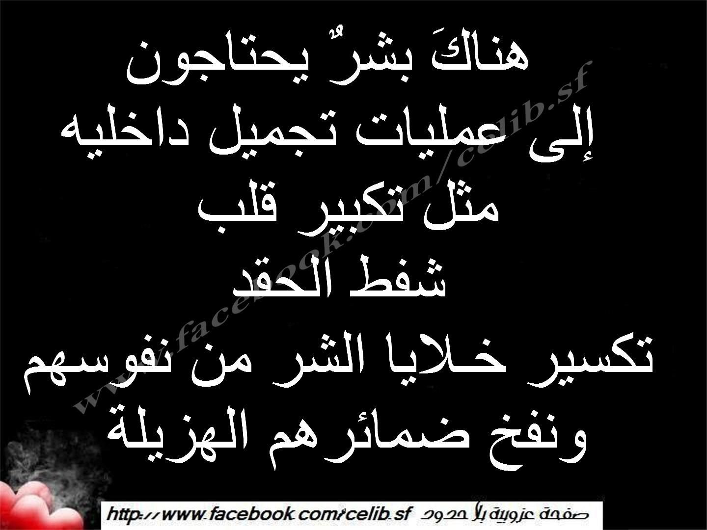 Pin By Ahmed Saqr On مجرد كلام يمكن Words Quotes Arabic Quotes Quotes