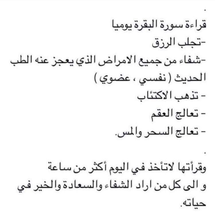 س حآبه خيـر On Instagram من ي حافظ على قراءة سورة البقرة لم دة طويله س يرى في حياته عجبا و في جسد ه شفاء و في Words Quotes Islam Facts Islamic Quotes