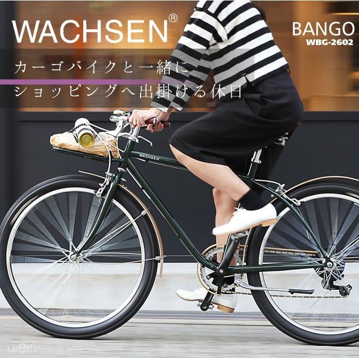 オシャレなwachsen カーゴバイク Wbg 2602 カーゴバイク 自転車 ママチャリ 自転車 おしゃれ