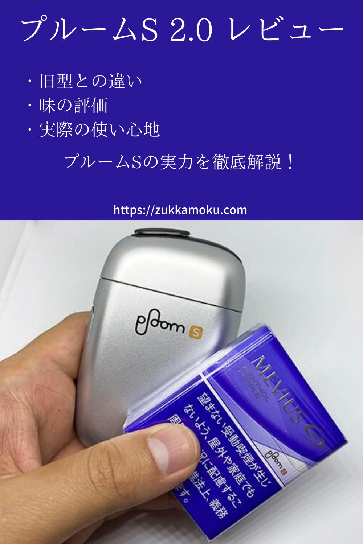 タバコ プルーム s 新型プルームエス2.0の購入方法。コンビニでも売っている?