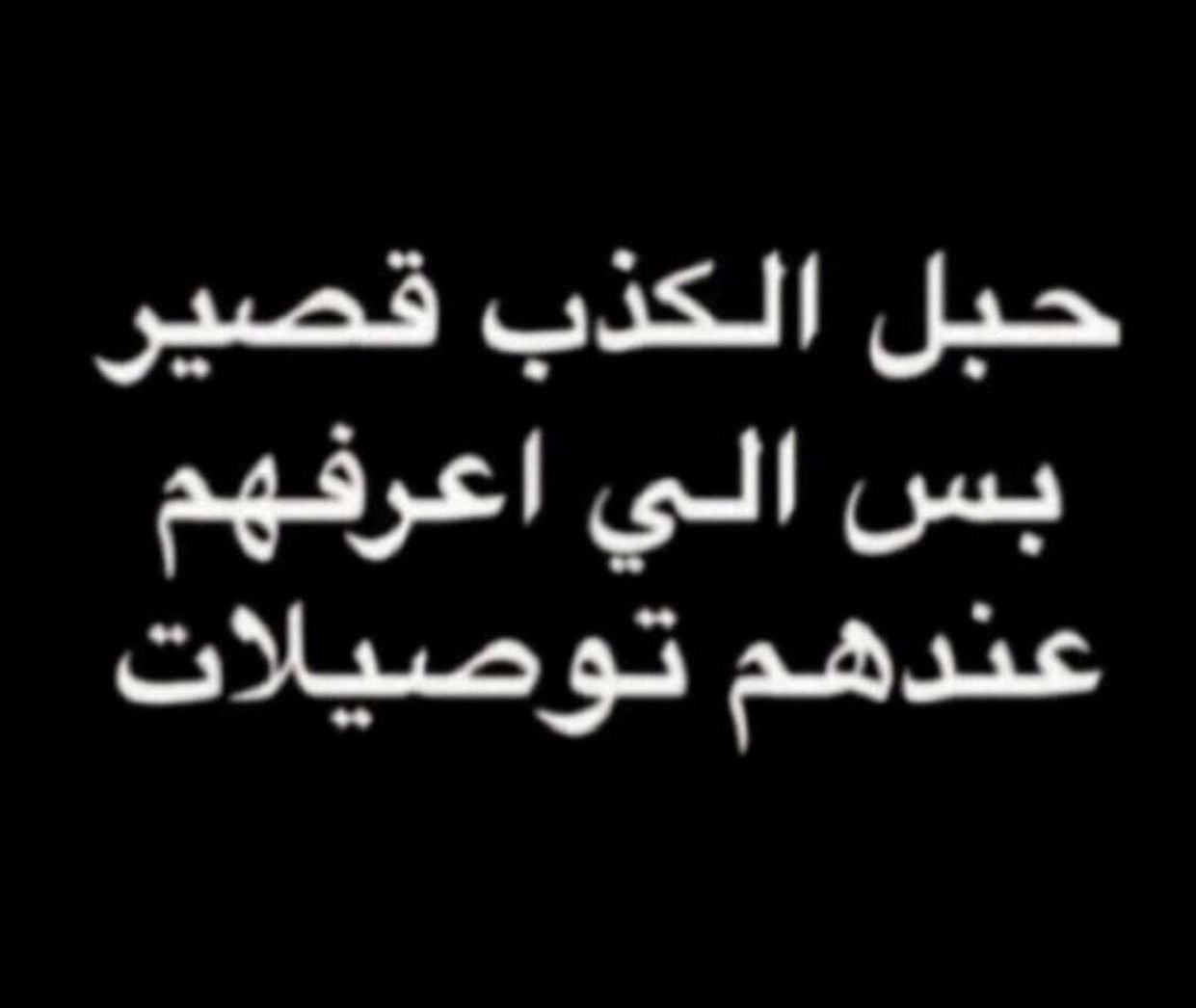 Pin By Hanan Mattar On Fun تسلية Funny Relatable Quotes Jokes Quotes Funny Words