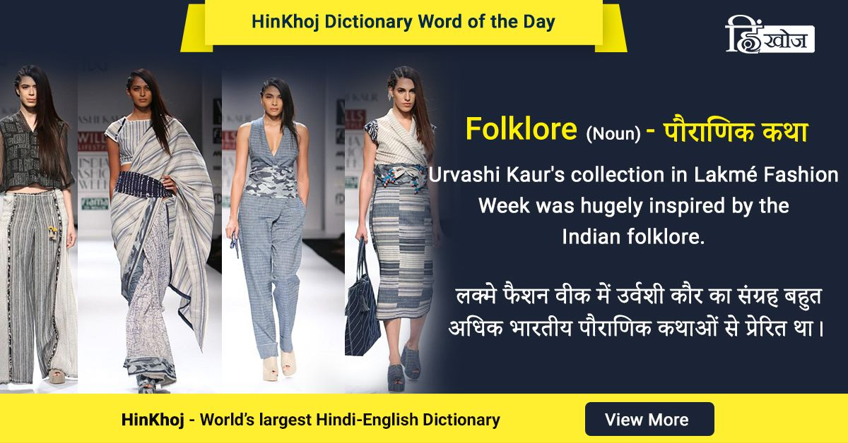 Pin By Hinkhoj On Latest Hinkhoj Word Of The Day Dictionary Words English Dictionaries Word Of The Day