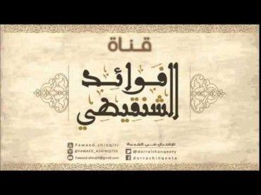 ما هي صيغ الاستغفار للشيخ محمد بن محمد المختار الشنقيطي حفظه الله Islam Quran Islamic Videos Youtube