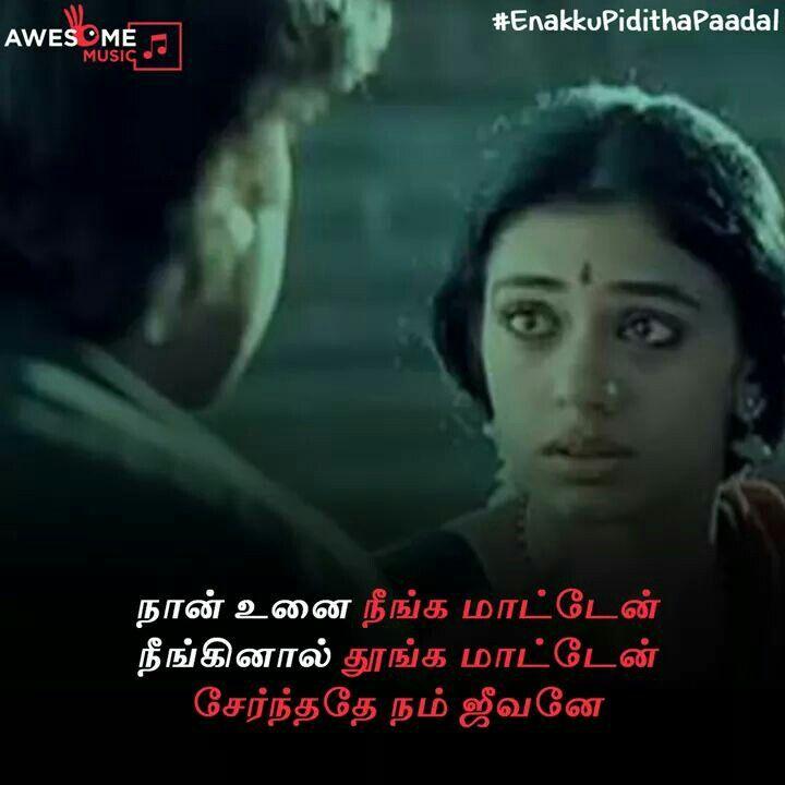 Forever Favorite Song Love Songs Lyrics Tamil Songs Lyrics Tamil Love Quotes