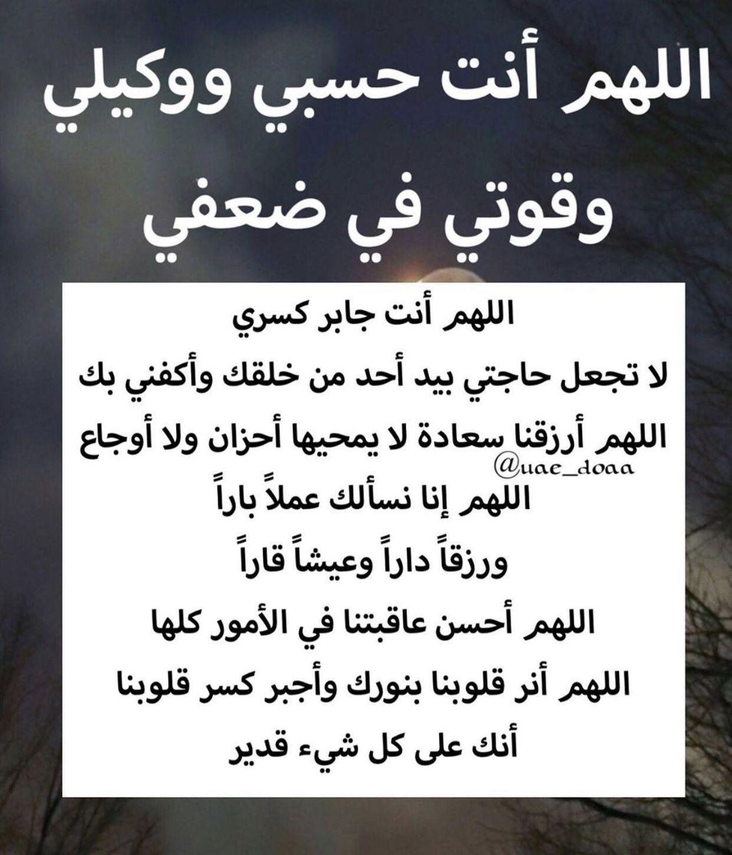 Pin By صورة و كلمة On Duea دعاء Islamic Phrases Cute Muslim Couples Arabic Quotes