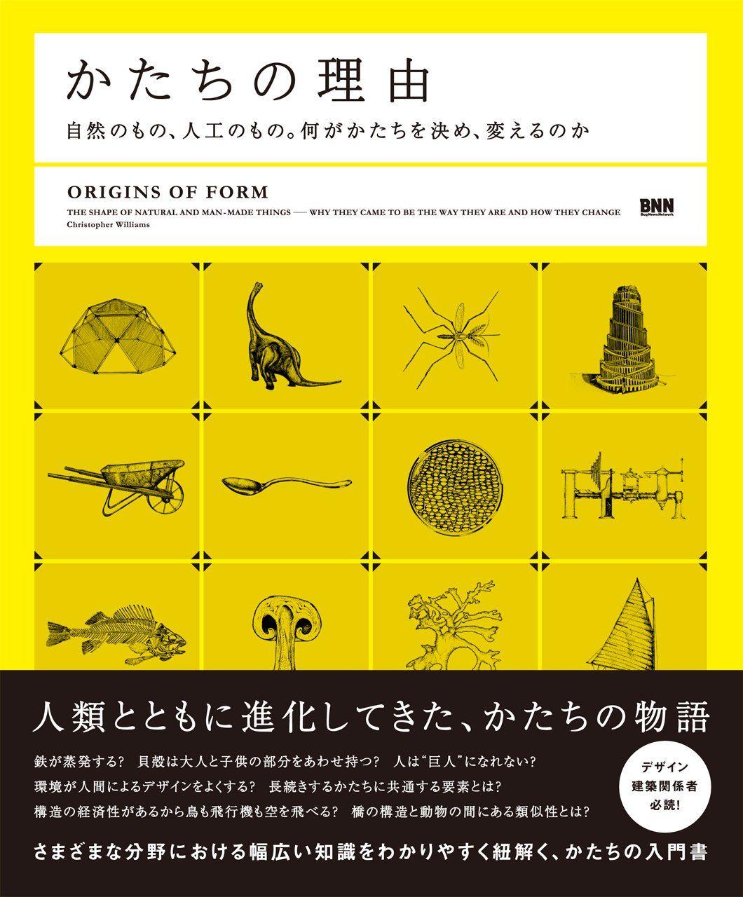amazon co jp かたちの理由 自然のもの 人工のもの 何がかたちを決め 変えるのか クリストファー ウィリアムズ 小竹由加里 本 本 ブックデザイン マインドマップ