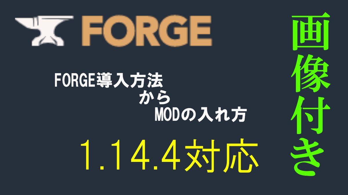 マイクラ forge 最新