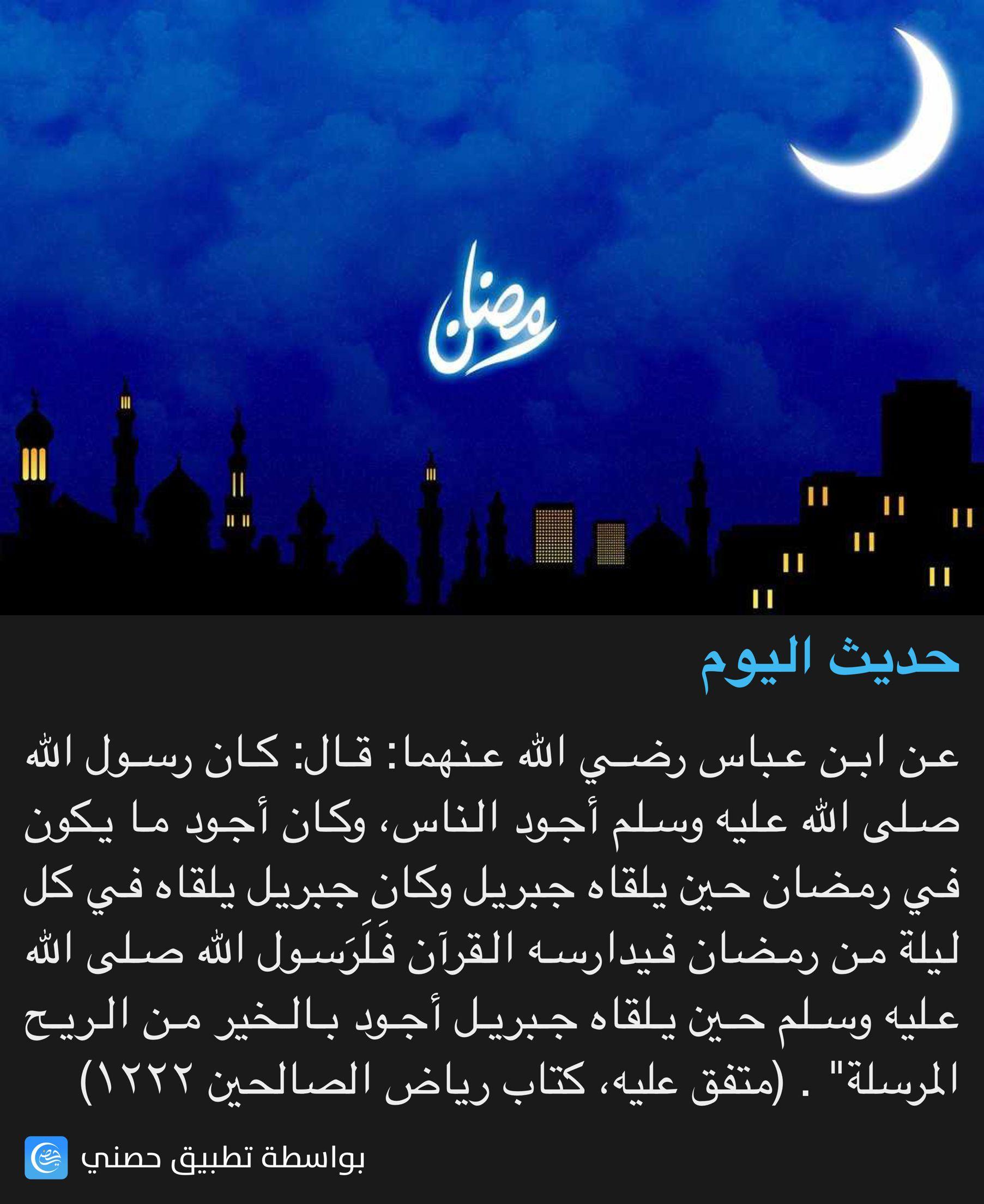 حديث اليوم Hadith Islam