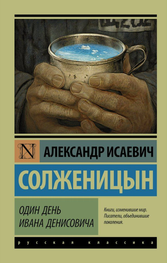Александр солженицын, один день ивана денисовича (сборник.