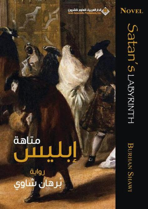 متاهة ابليس Free Download Borrow And Streaming Internet Archive Arabic Books Pdf Books Reading Book Club Books