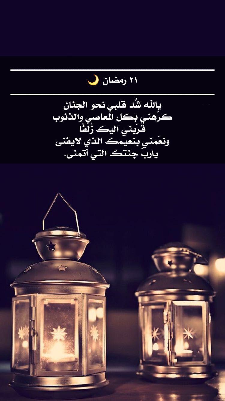 Pin By No0n On رمضان Ramadan Greetings Ramadan Cards Ramadan Quotes