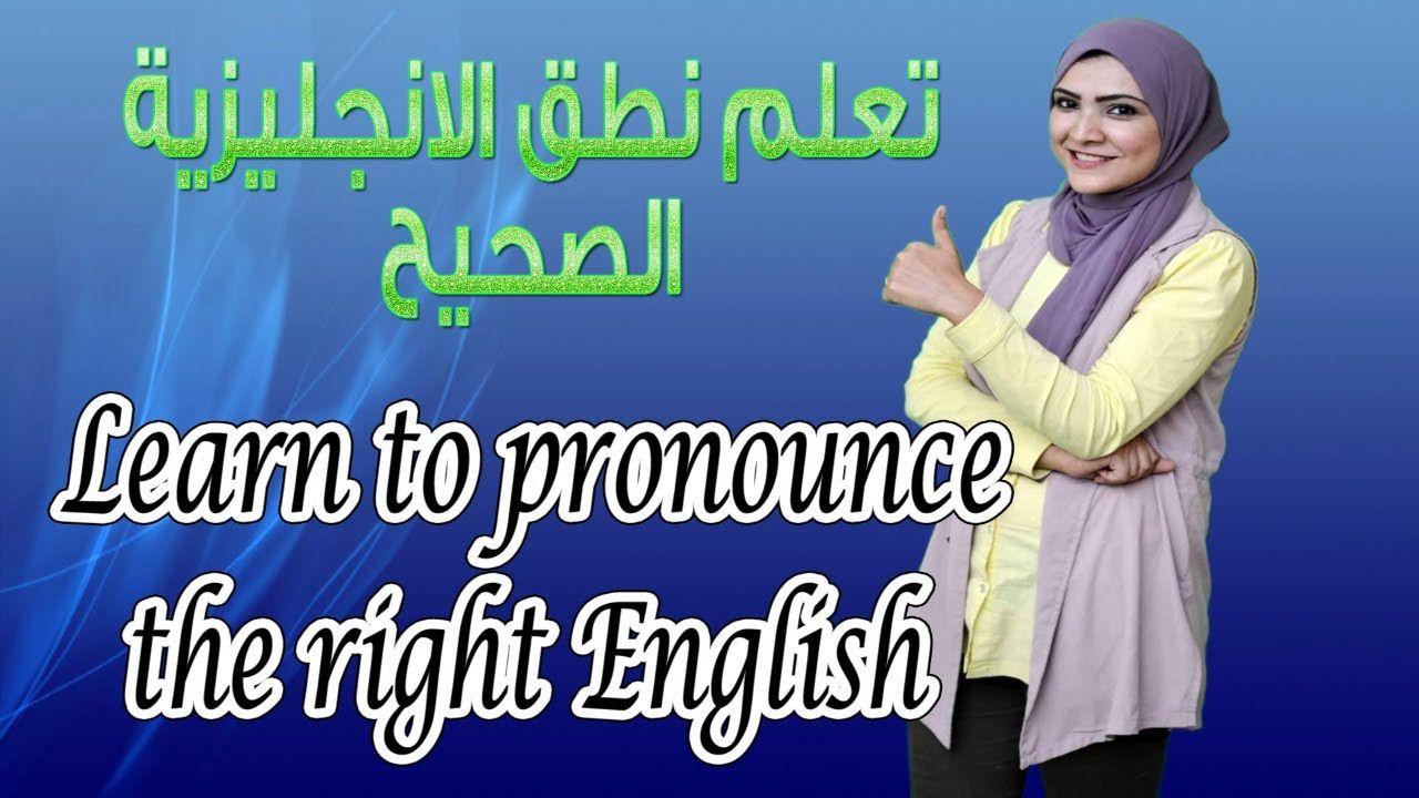 كيف اتعلم انجليزيى جمل انجليزيه مهمه كلمات انجليزية مهمة Learn English Learning English