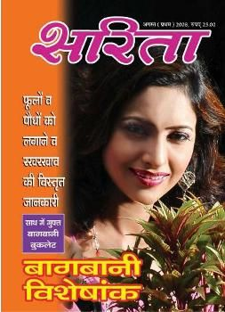 Kumudam Magazine Ebook