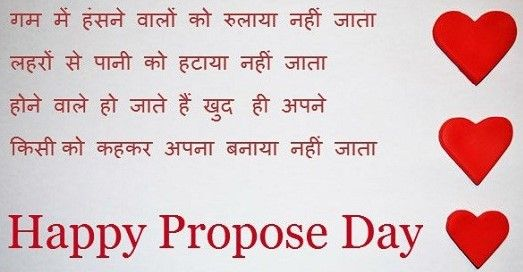Happy Propose Day In Hindi Funny Gif Pinterest Happy Propose