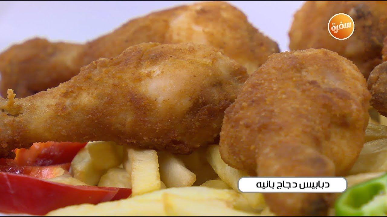 طريقة تحضير دبابيس دجاج مقرمشة نجلاء الشرشابي Food Sweet Potato Sausage