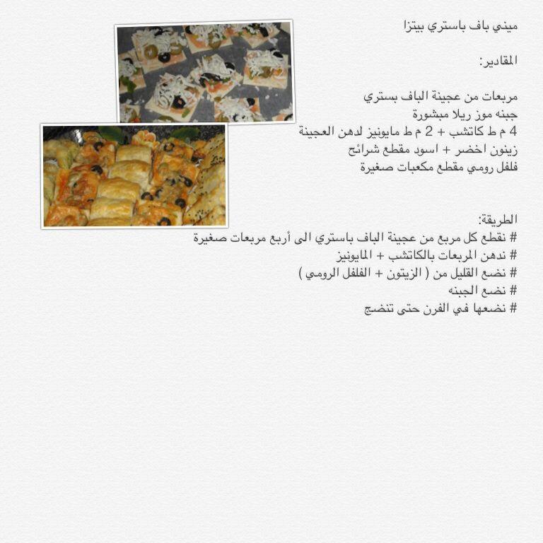 ميني بف باستري بيتزا Arabic Food Recipes Puff Pastry