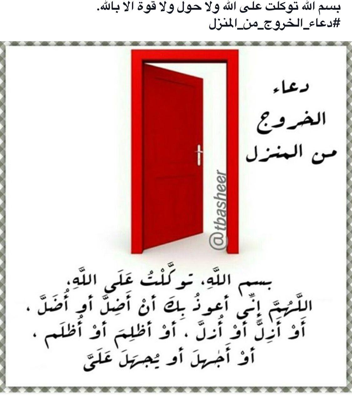 دعاء الخروج من المنزل Islam Islamic World Homeschool