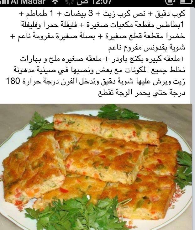 10440793 1544677125749568 6068891287443208871 N Jpg 622 733 Libyan Food Healthy Meal Prep Arabic Food