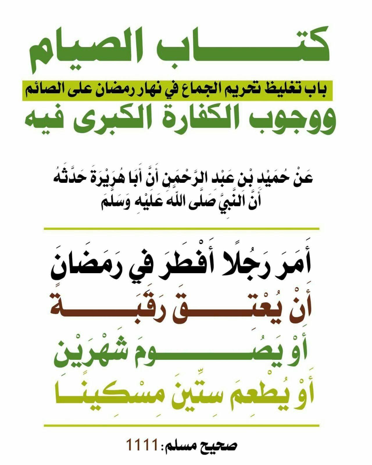 Pin By Aĭcĥa ʚiɞ On من أقوال الرسول الكريم محمد صل الله عليه وسلم Ramadan Math Ahadith