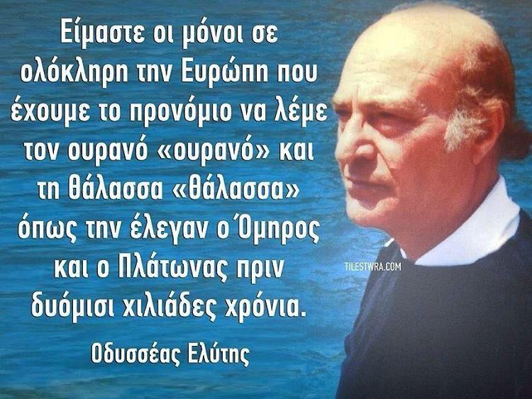Και να τιμάμε την ελληνική γλώσσα μαθαίνοντας να μιλάμε και να γράφουμε  σωστά ελληνικά.   Αποφθέγματα γεμάτα έμπνευση, Αστεία αποφθέγματα,  Αποσπάσματα βιβλίων