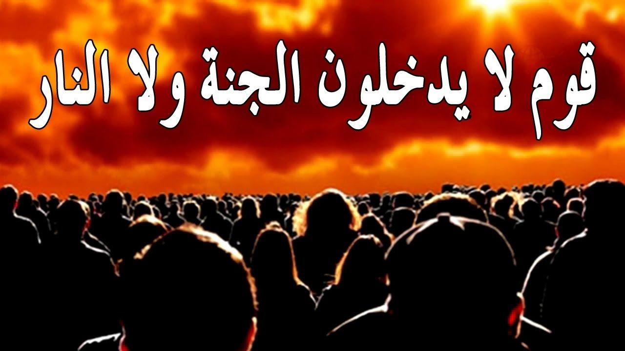 هل تعلم أن قوم لا يدخلون الجنة ولا النار يوم القيامة ويدخلون مكان بين ا Miracles Of Quran Paper Crafts Diy Neon Signs