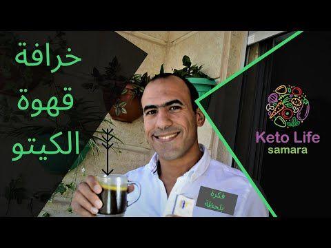 القهوة بالزبدة للتخسيس اخطاء ثبات الوزن و زيادته Youtube Keto Life