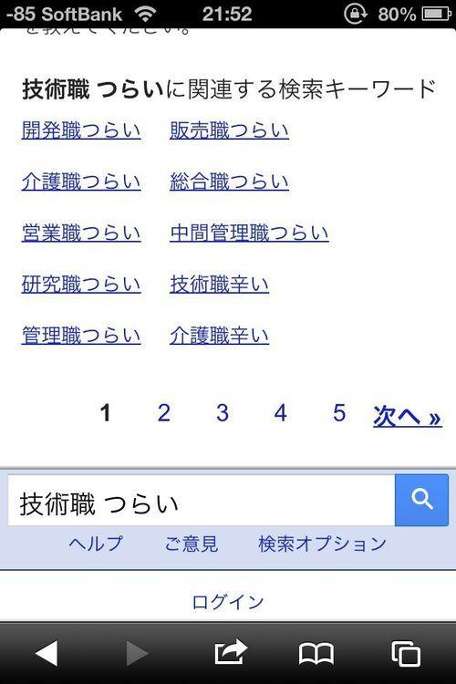 技術職つらい。。と検索すると、他の職種もつらいみたいだ。 | A!@Atsuhiko Takahashi  (via http://attrip.jp/105566 )
