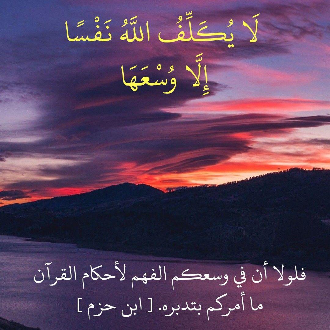 قرآن كريم آية لا يكلف الله نفسا الا وسعها Photo Poster Lockscreen