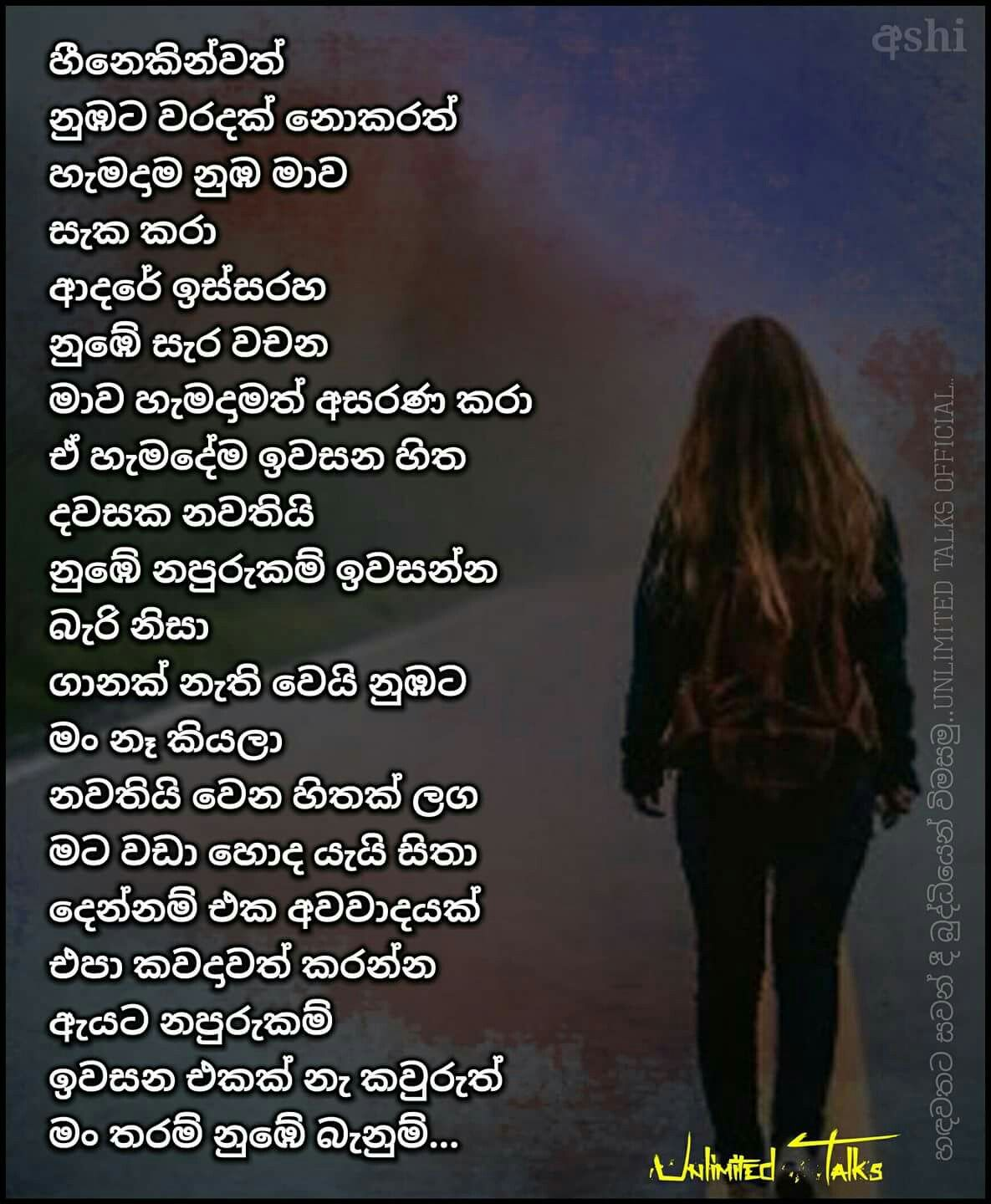 #sinhala #quotes 😍