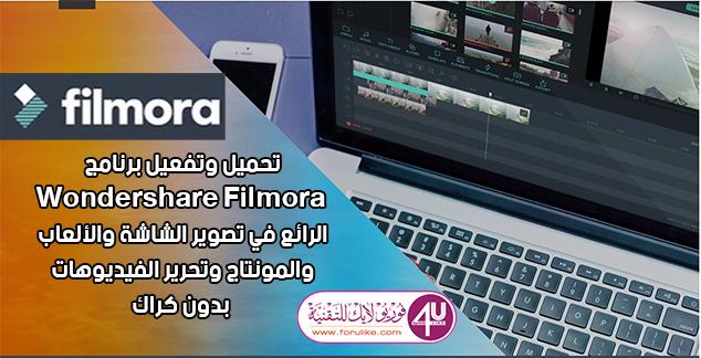 تفعيل برنامج Wondershare Filmora 8 3 5 أفضل وأسهل برنامج لعمل المونتاج وتحرير الفيديوهات بدون كراك Uig Yoni