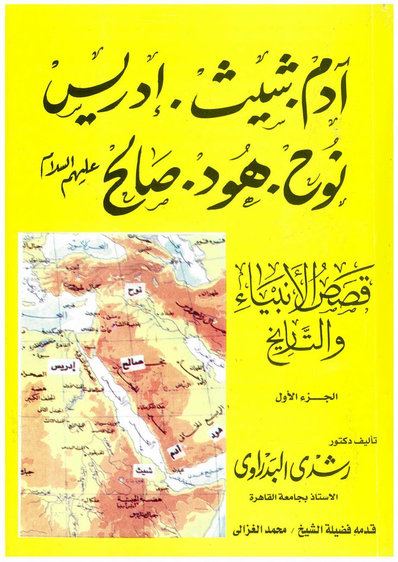قصص الانبياء و التاريخ الجزء السابع Free Download Borrow And Streaming Internet Archive Islam Facts Arabic Kids Free Pdf Books