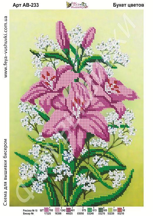 """Схема для вишивки бісером """"Букет квітів"""" 8a51e27023857"""