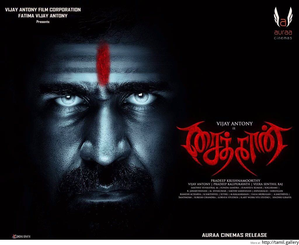 Saithan tamil movie review http tamilwire net 58700 cinemamovienewshtml