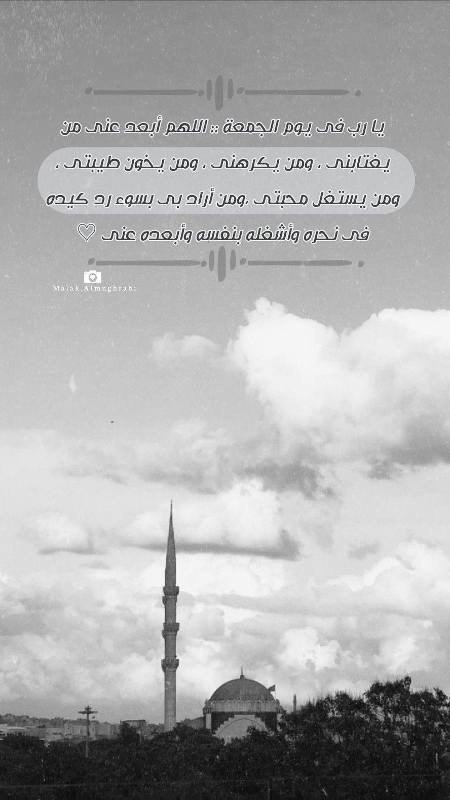 قرب لي كل خير وابعد عني كل شر يارب Quran Quotes Love Islamic Images Beautiful Islamic Quotes