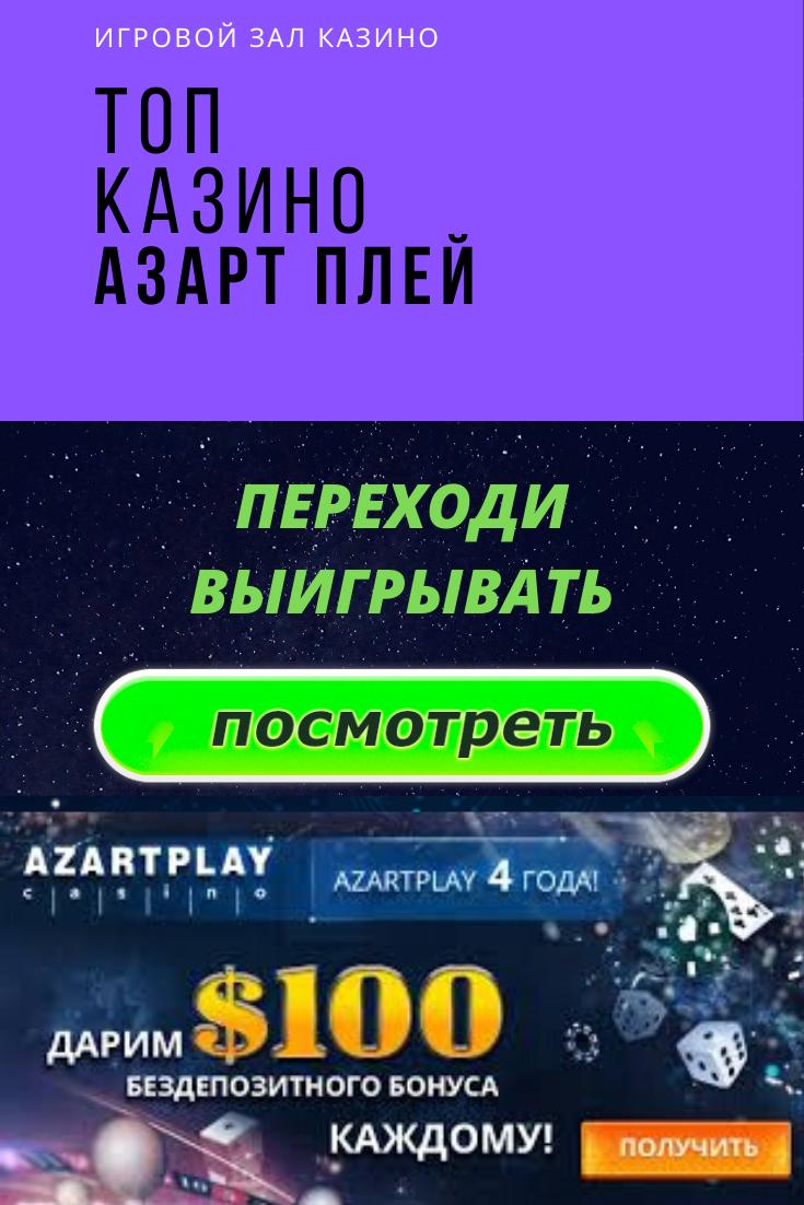 Минимальный депозит азарт плей онлайн казино игровые автоматы бонус за регистрацию через телефон