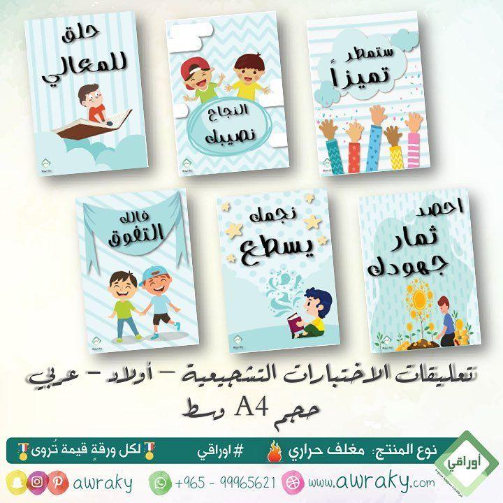 مجموعة التعليقات الرائعة للاختبارات عدد ٦ أشكال مختلفة بعبارات مختلفة للبنات باللغة العربية مطبوعة على بوستر حجم كبير A4 و Cute Frames Instagram Posts Frame