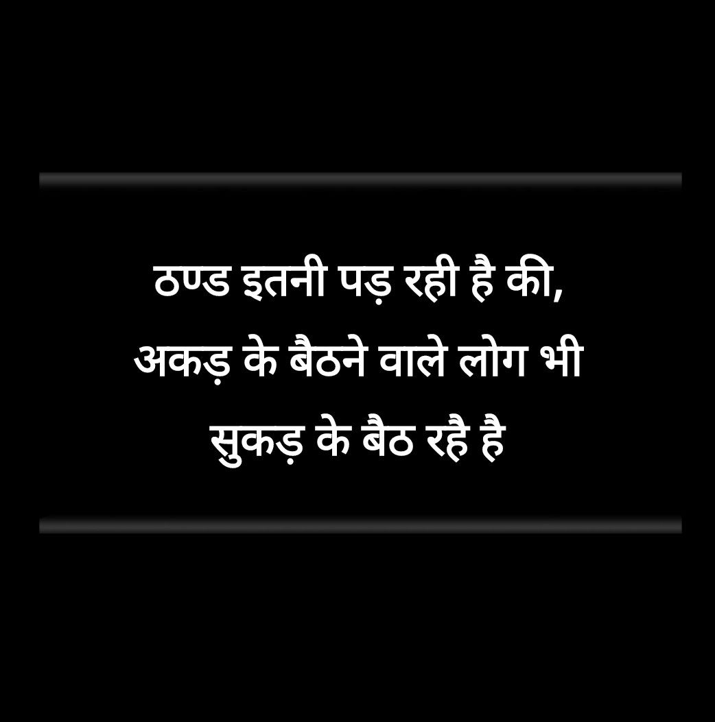 Funny Quotes On Bankers Life In Hindi